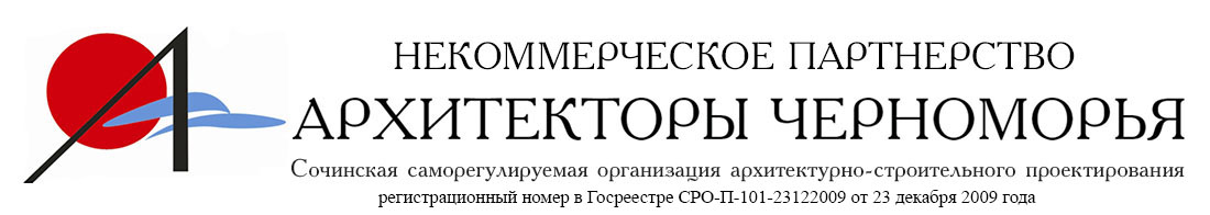 Архитекторы Черноморья